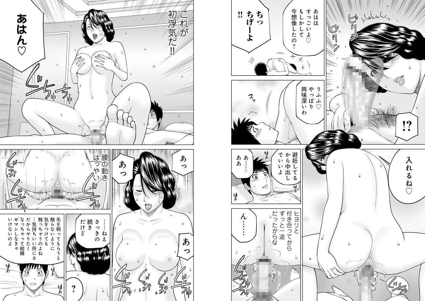 WEB版コミック激ヤバ! Vol.119