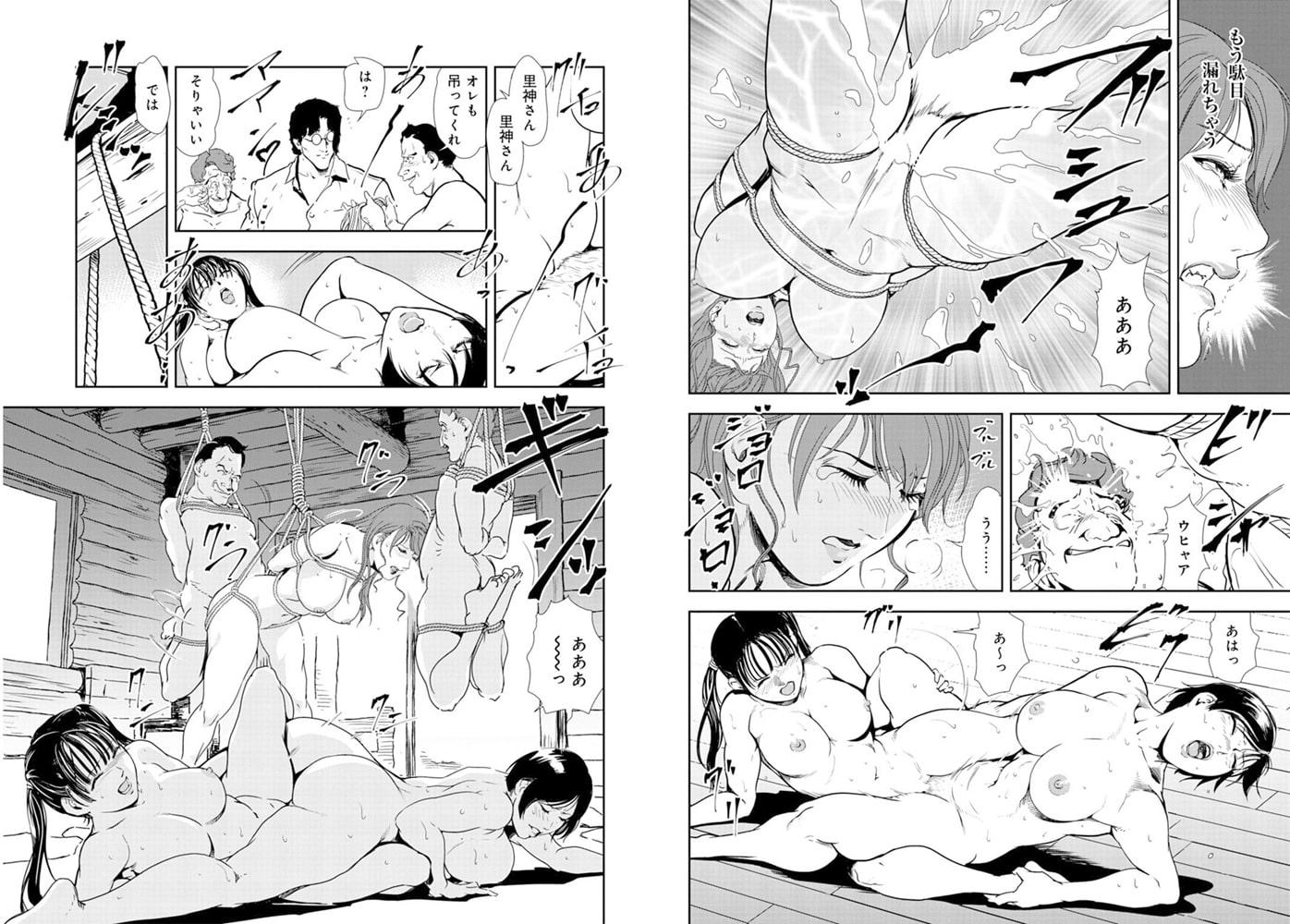 肉秘書・友紀子 28巻