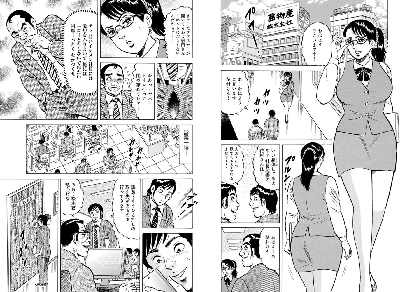 肉食系秘書~社長室で濡れる秘書の特別ご奉仕