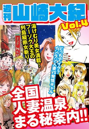 週刊 山崎大紀 vol.4