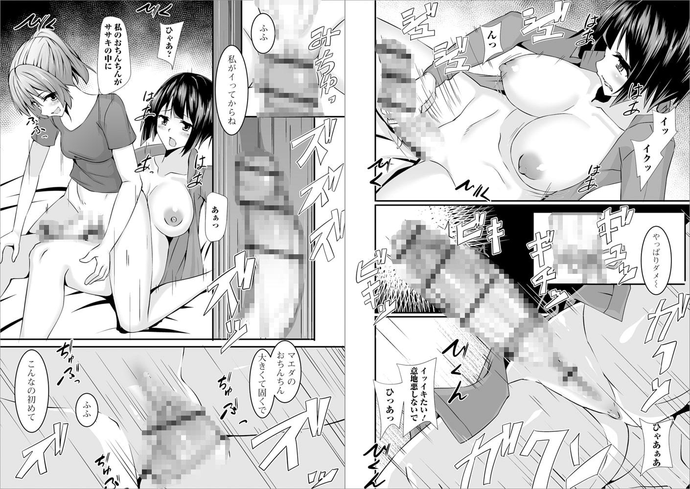 ふたなりフレンズ! Vol.04