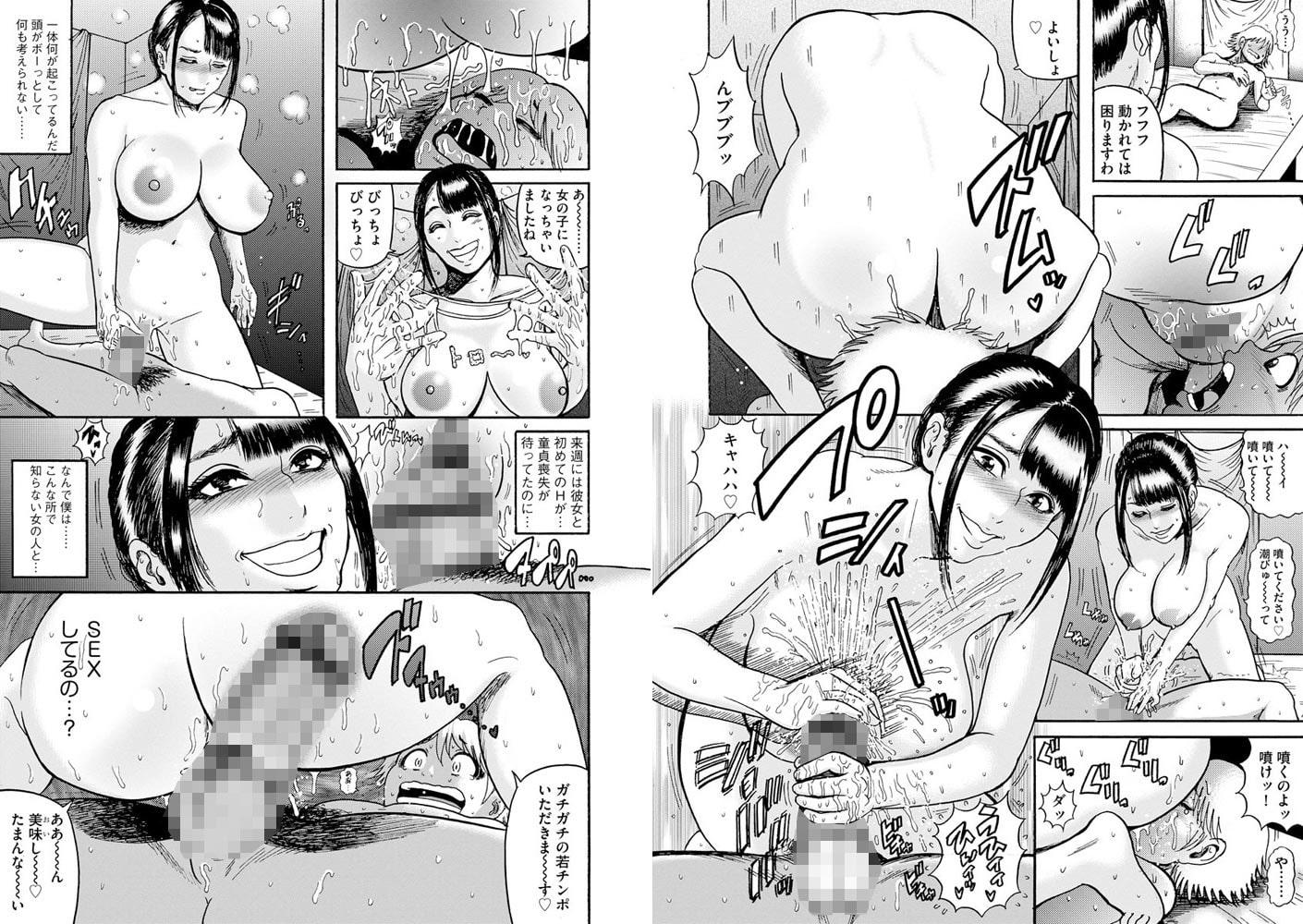 痴〇エステサロンの童貞狩り男潮コースのサンプル画像