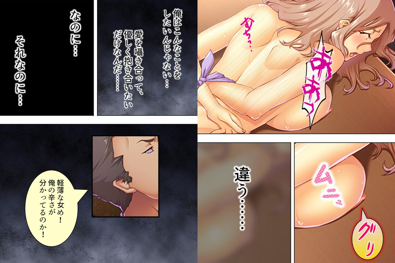 【新装版】逃げなきゃヤバイ!襲って堕とした人妻と愛欲まみれの隠匿生活 第3巻