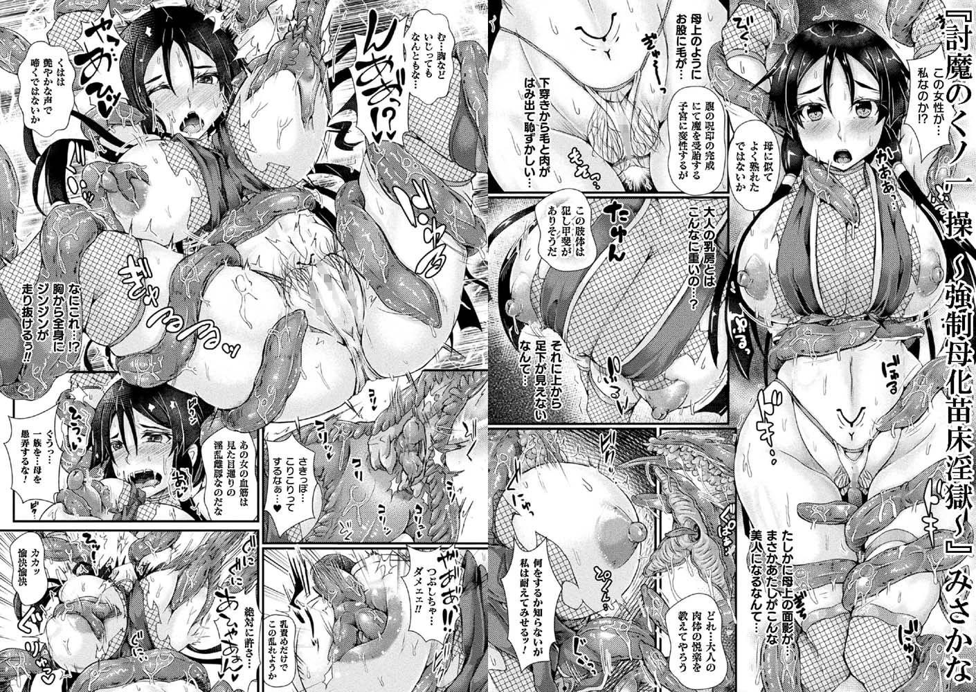 二次元コミックマガジン 大人化/子供化 肉体の年齢が変わっちゃったヒロインが悶絶激セックス!Vol.1