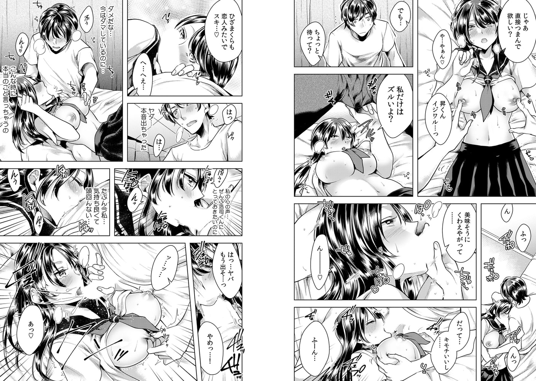 ネトリフレ~JKコスで接客してきた親友のカノジョと強制本番プレイ~(9)