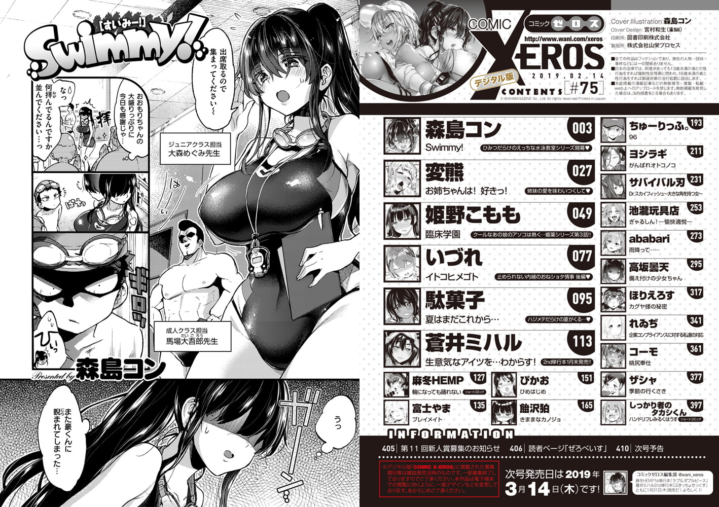 COMIC X-EROS #75