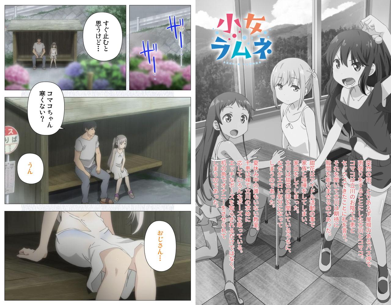 【フルカラー成人版】小女ラムネ 第6話 みんなの夏休み