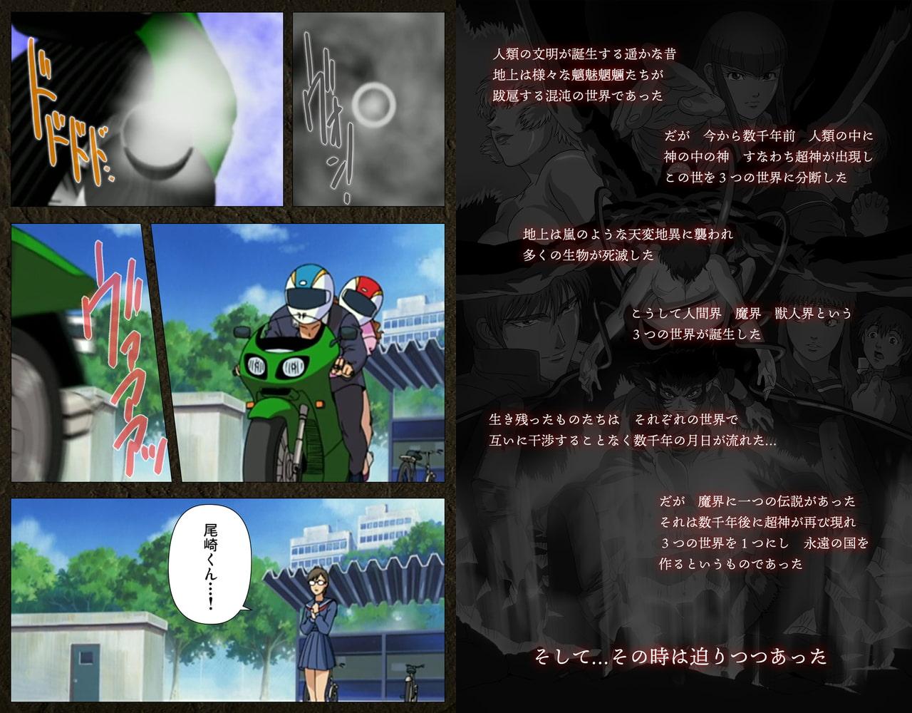 【フルカラー成人版】うろつき童子 ~新たなる戦い~ 第三章