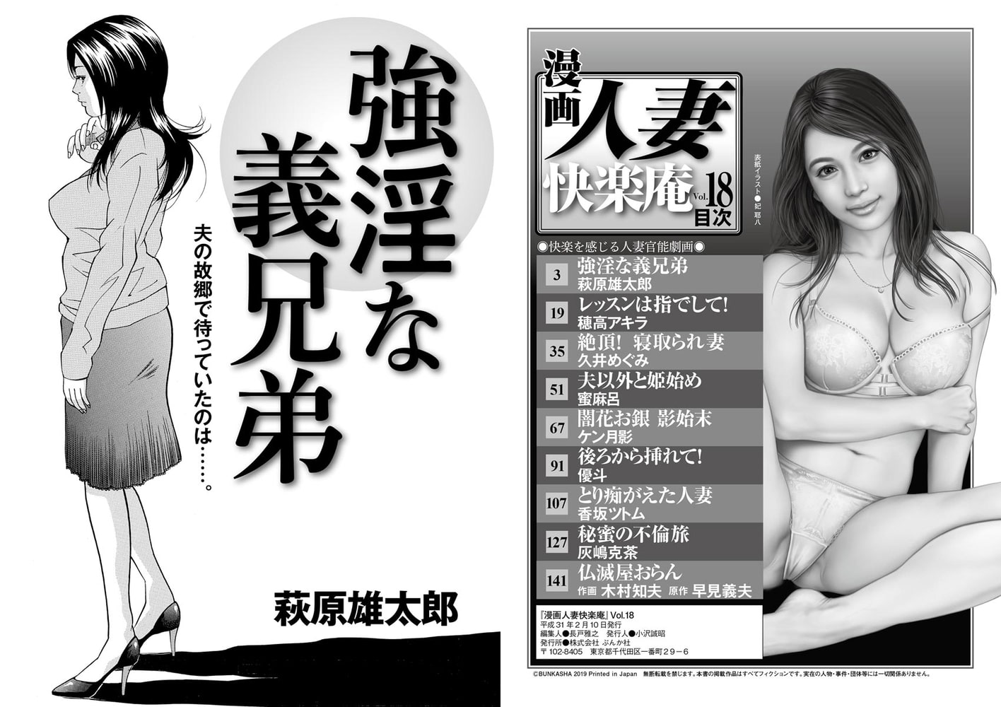 漫画人妻快楽庵 Vol.18