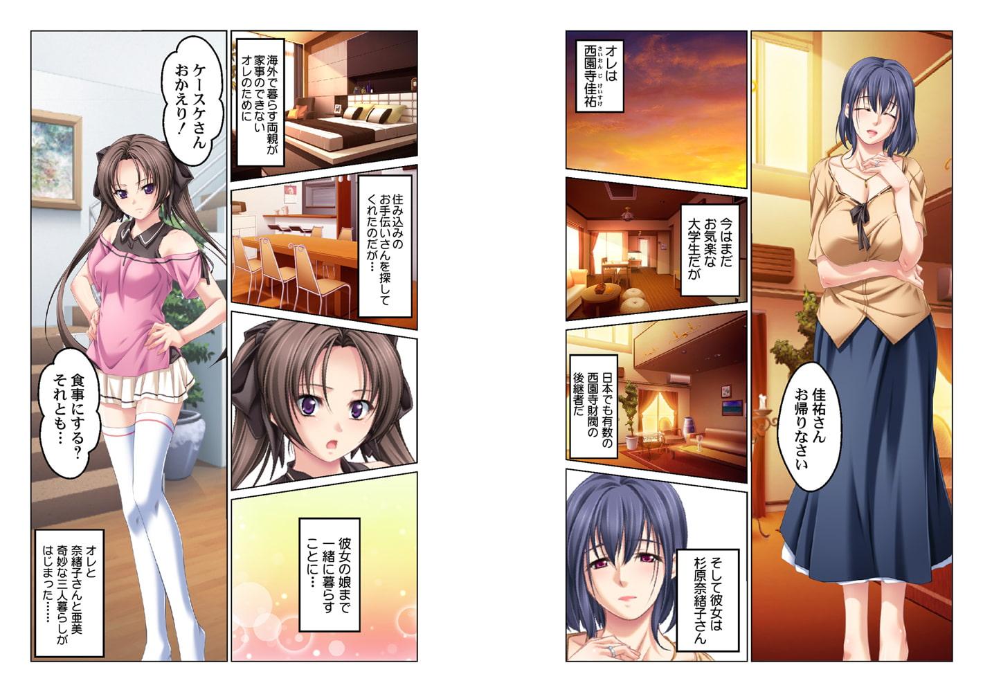 母娘丼美味しく頂きました!!【侍侍コレクション】 1巻