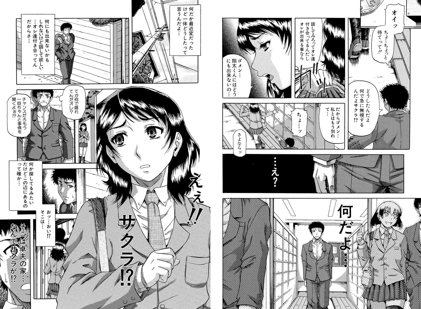 堕淫【第1話体験版付き】
