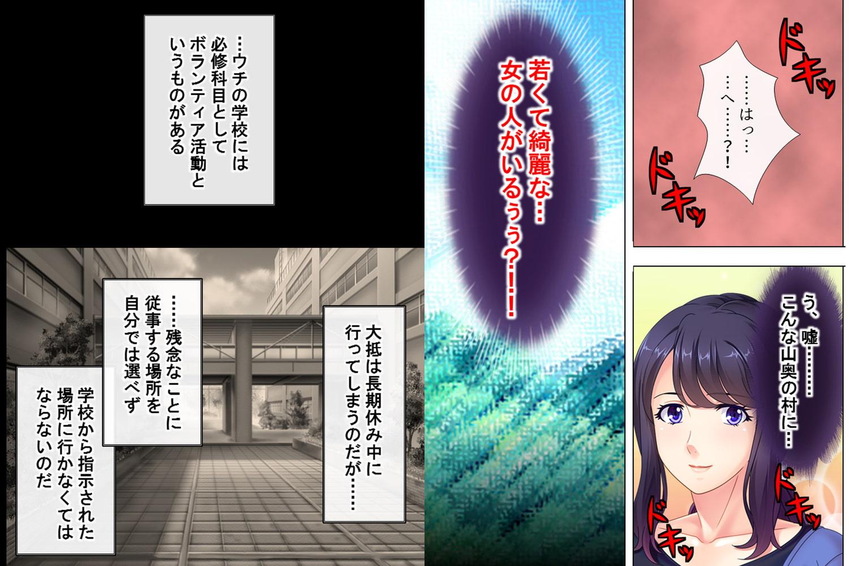 【新装版】種付けボランティア! ~子種をバラ撒け過疎村に~ 第1巻