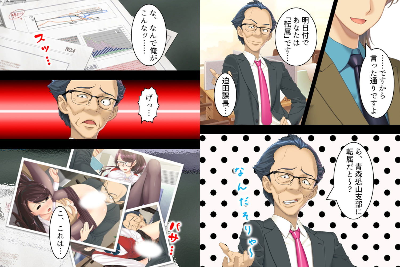 【新装版】寝取られ新生活! ~彼女とチャラ男とエロ上司~ 第3巻