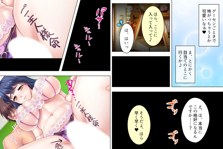 【新装版】生意気JK即落ちハーレム!! ~冴えない教師の下剋上~ 第4巻