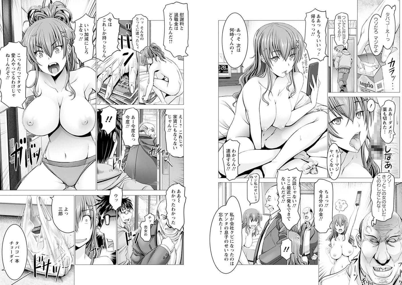 エンジェルクラブMEGA Vol.42