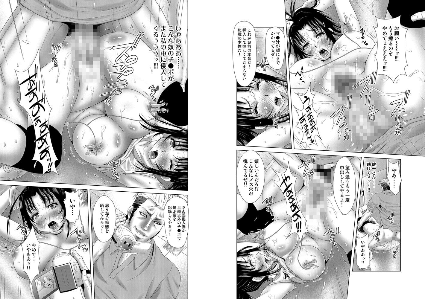 爆乳デカ尻の人妻を寝取る~元カレの子種が私にドクドク注がれて… 2
