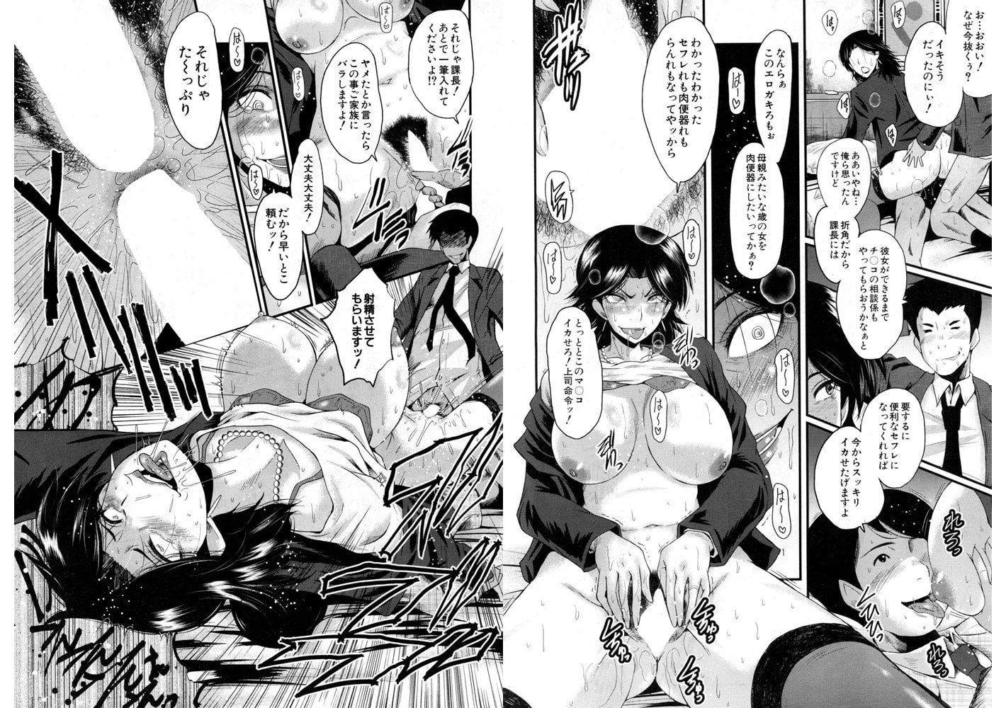 COMIC 夢幻転生 2019年3月号のサンプル9