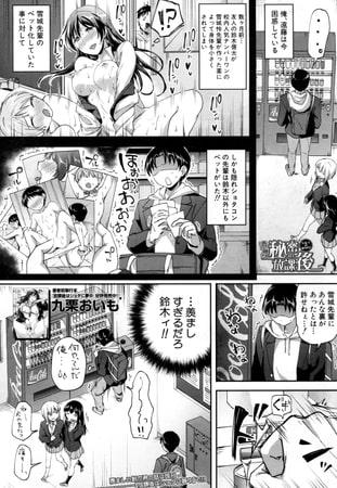 遠藤君の秘密の放課後(九栗おいも)