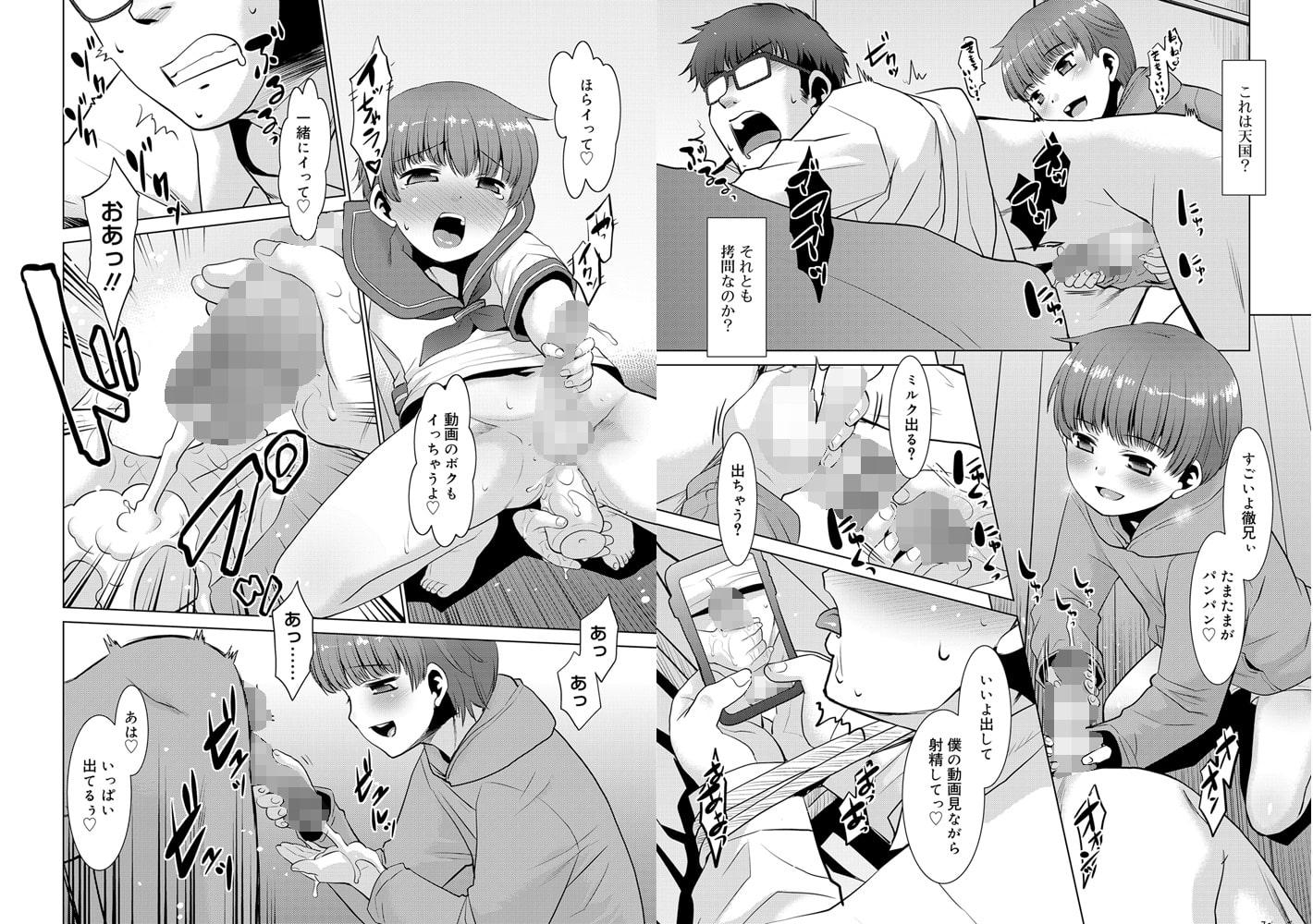 好色少年 vol.12