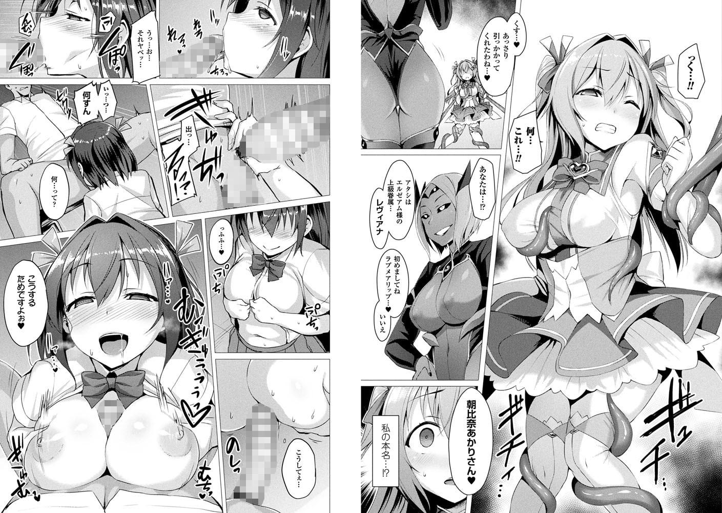 愛聖天使ラブメアリー ~悪性受胎~ (キルタイムコミュニケーション) DLsite提供:成年コミック – 単行本