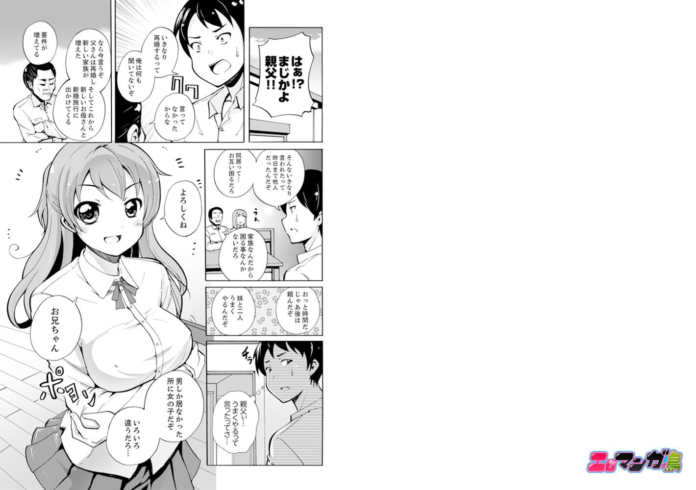 妹とお風呂エッチ!?~透けてる乳首がビクンビクン【完全版】