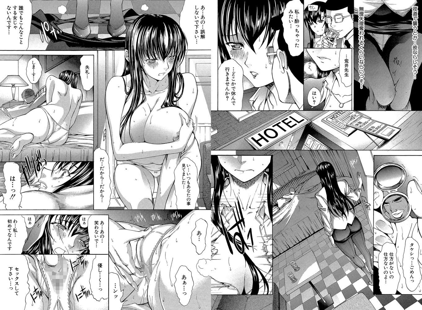 新人女教師 新條優子(上)【1話体験版付き】