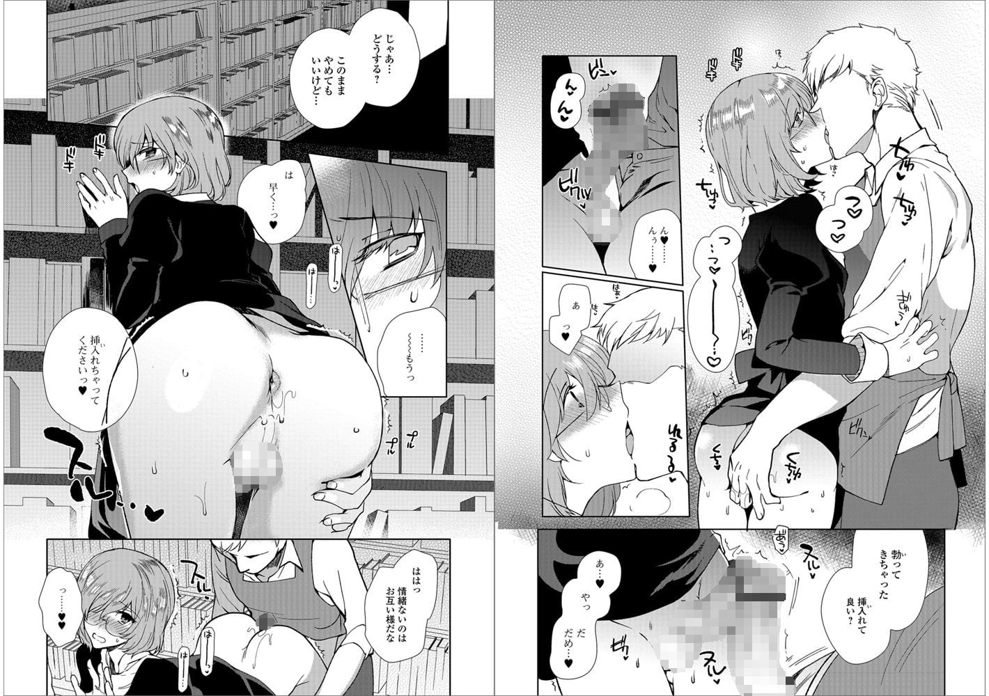 月刊Web男の娘・れくしょんッ!S Vol.33のサンプル1