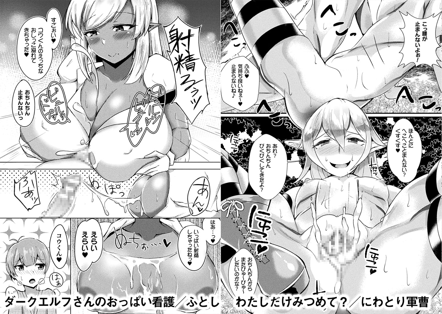 別冊コミックアンリアル 人外お姉さんによる甘やかし搾精編デジタル版Vol.2