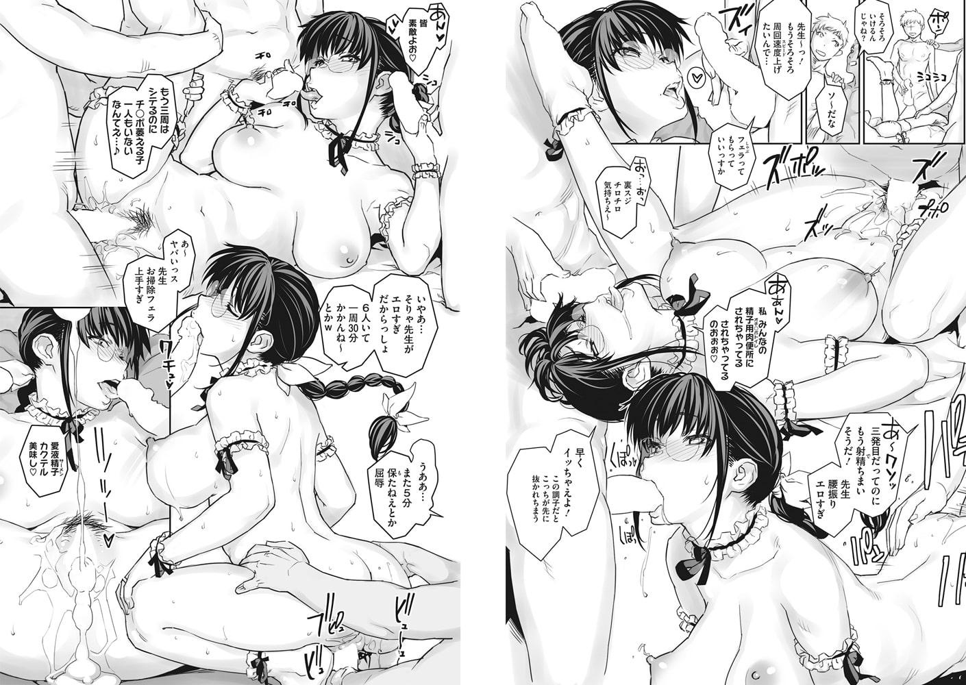 コアコレ 【女教師の放課後レッスン】