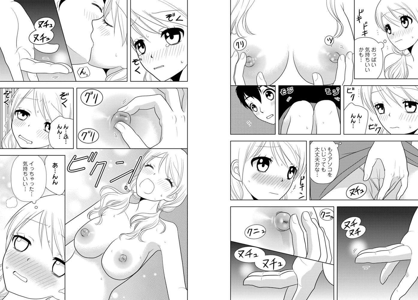 女の子の中でイってみた!【合冊版】 3巻