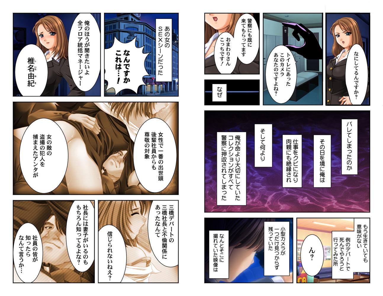 女を思い通りに調教せよ!!【侍侍コレクション】 1巻