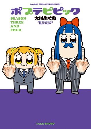 ポプテピピック SEASON THREE AND FOUR [竹書房]