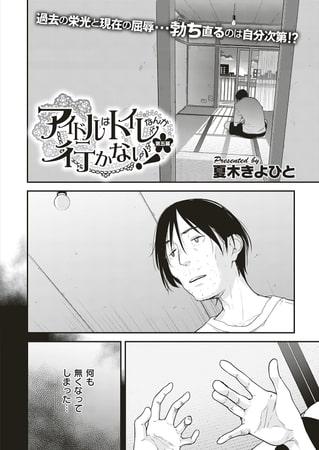 アイドルはトイレなんか行かない! (5)