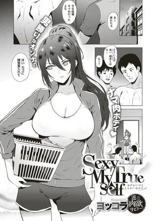 Sexy My True Self