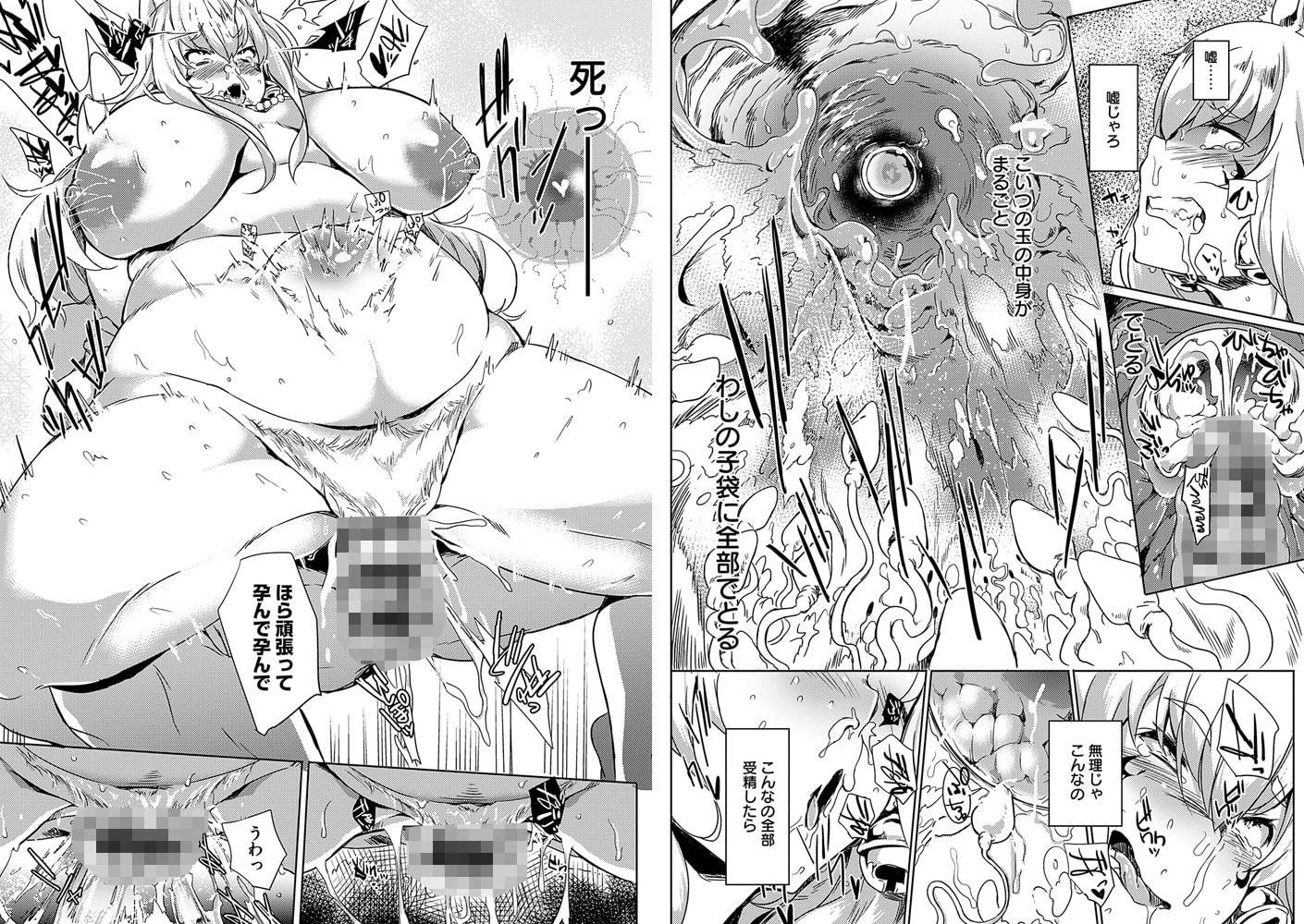 堕性イズムのサンプル画像