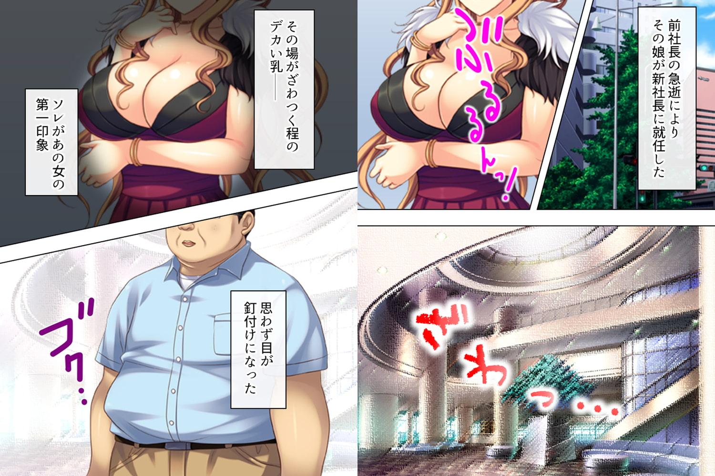 【新装版】不細工と罵られた俺の孕ませお返し計画 第1巻