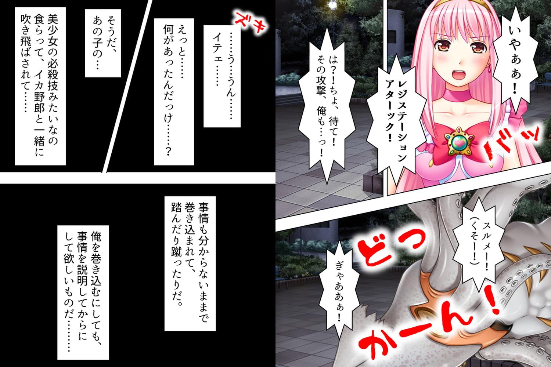 【新装版】クラスのあの子は変身ヒロイン ~きれいなピンクの髪と花弁~ 第1巻