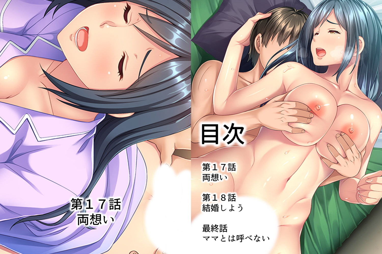 【新装版】若義母・朝美の過剰な触れ合い ~ママに甘えて童貞喪失~ 第5巻