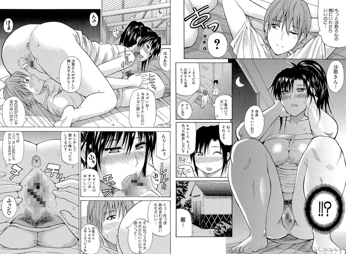 一途なトリコ【1話体験版付き】