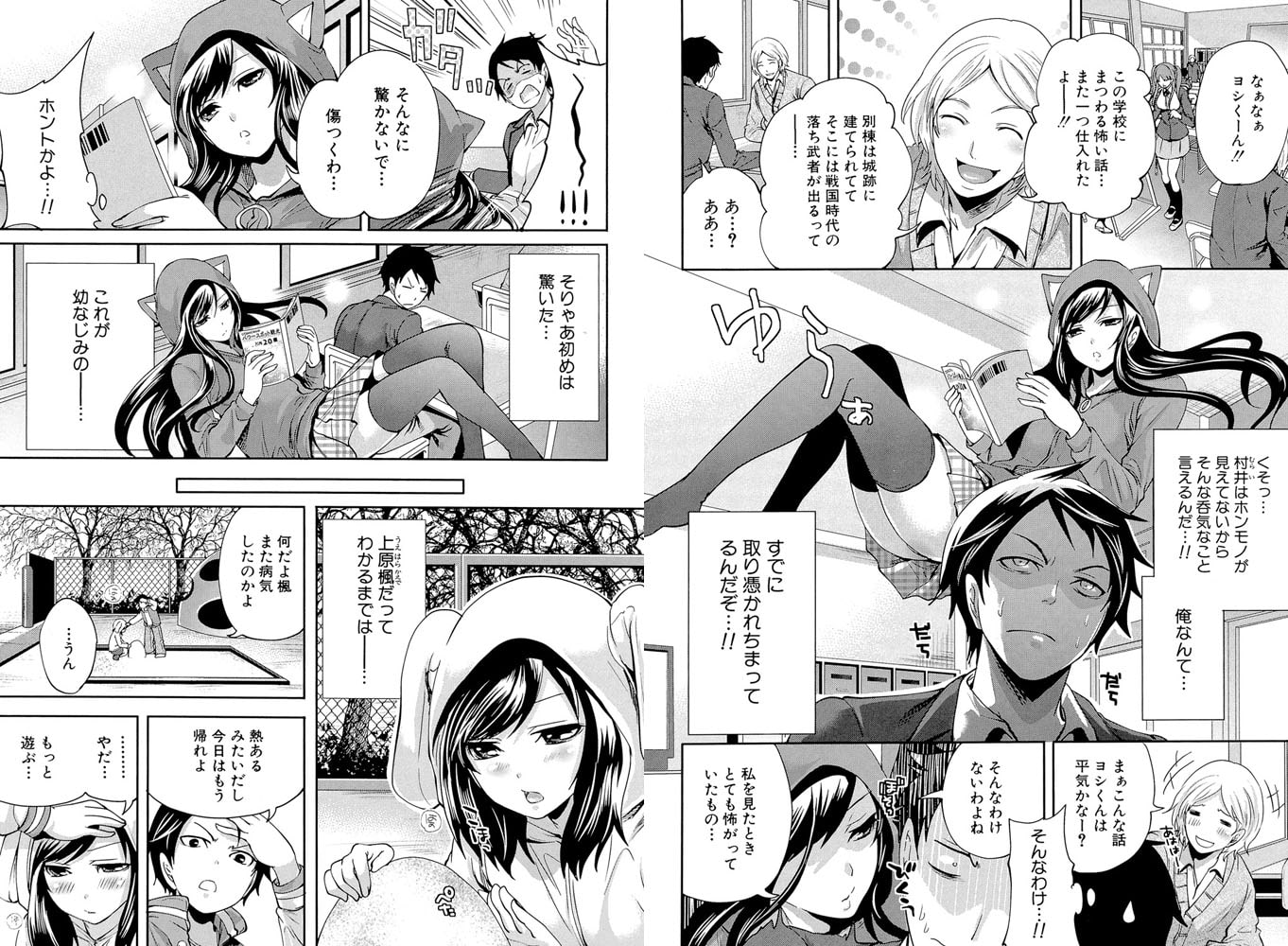 恋色おとめ【1話体験版付き】のサンプル2