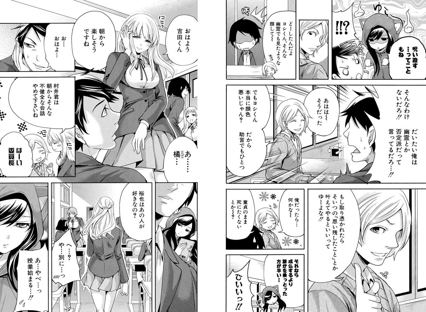 恋色おとめ【1話体験版付き】のサンプル4
