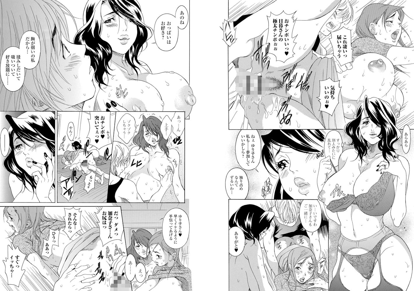Webコミックトウテツ Vol.37