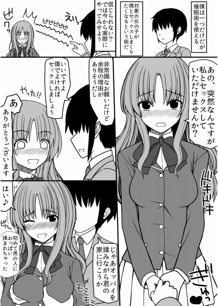 S○X懇願催眠術