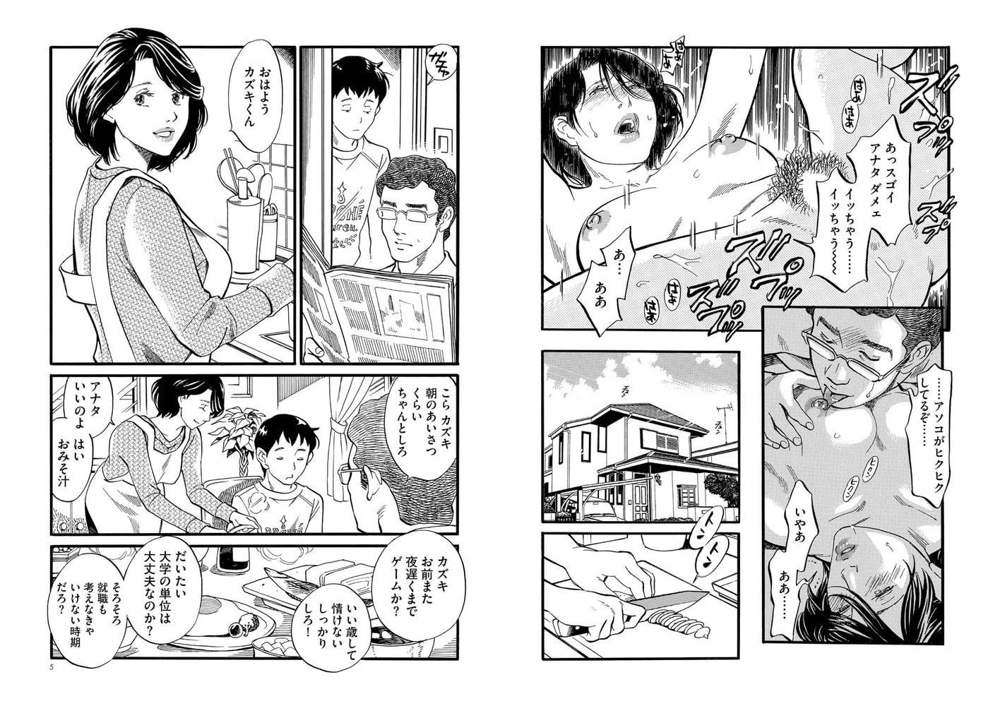 漫画人妻本当にあったHな話 Vol.6