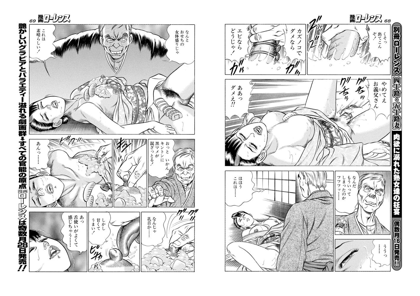 漫画ローレンス2019年3月号
