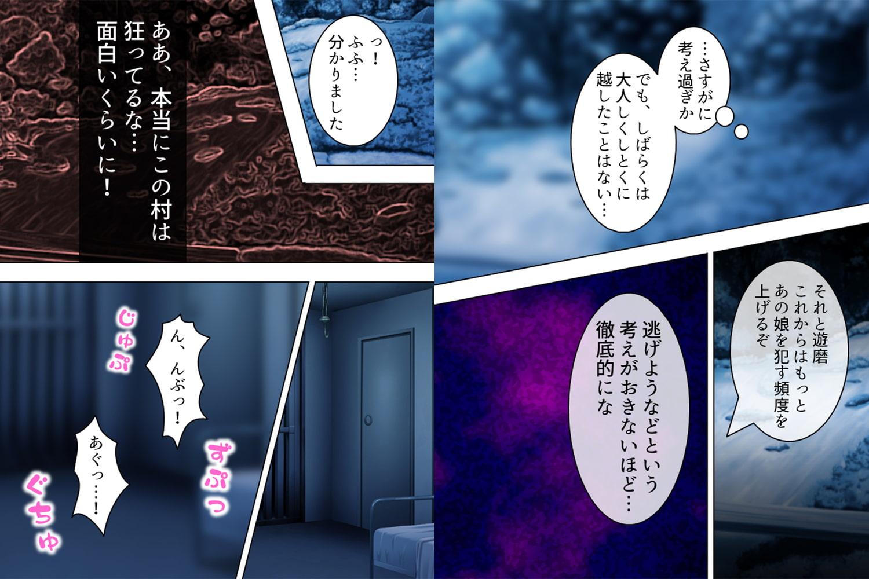 【新装版】女飼村 ~逆恨み男の卑劣な罠~ 第3巻