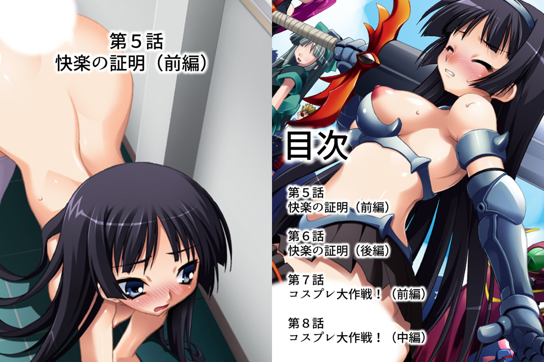 【新装版】露出系彼女 ~幼なじみは脱いだらスゴい!~ 第2巻