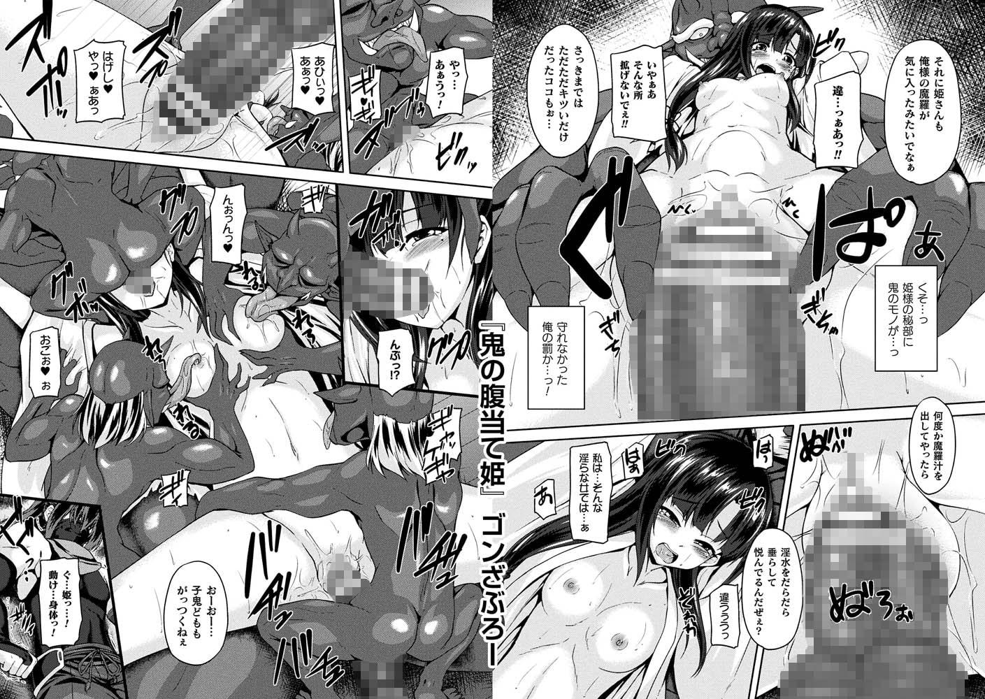 二次元コミックマガジン 肉鎧になった女たちVol.1