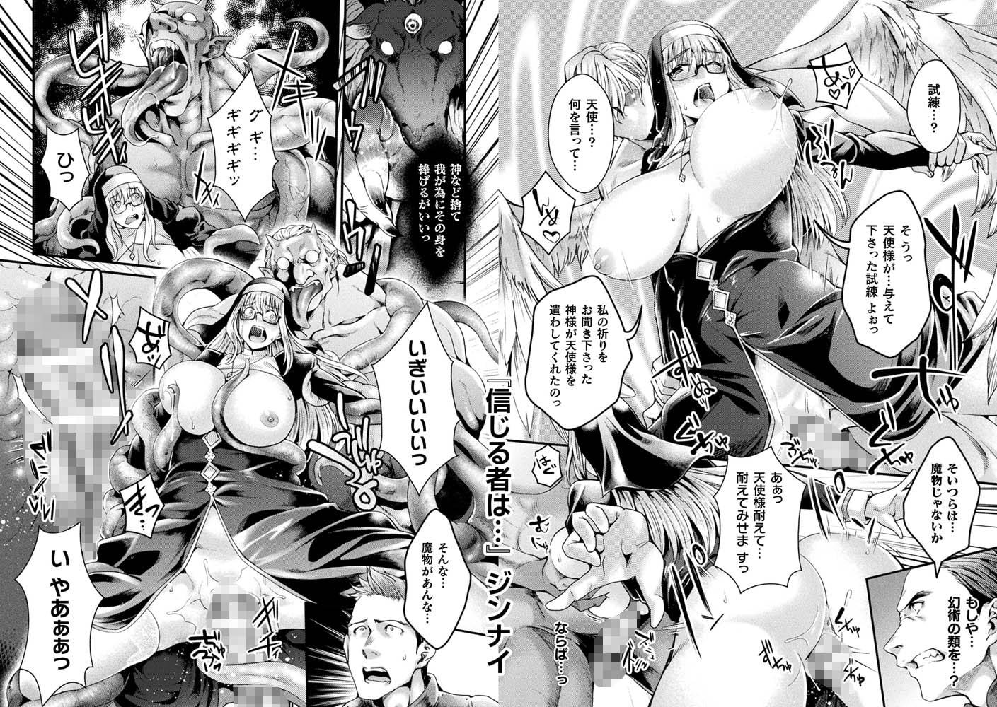 二次元コミックマガジン 肉鎧になった女たちVol.1 (キルタイムコミュニケーション) DLsite提供:成年コミック – 雑誌・アンソロ