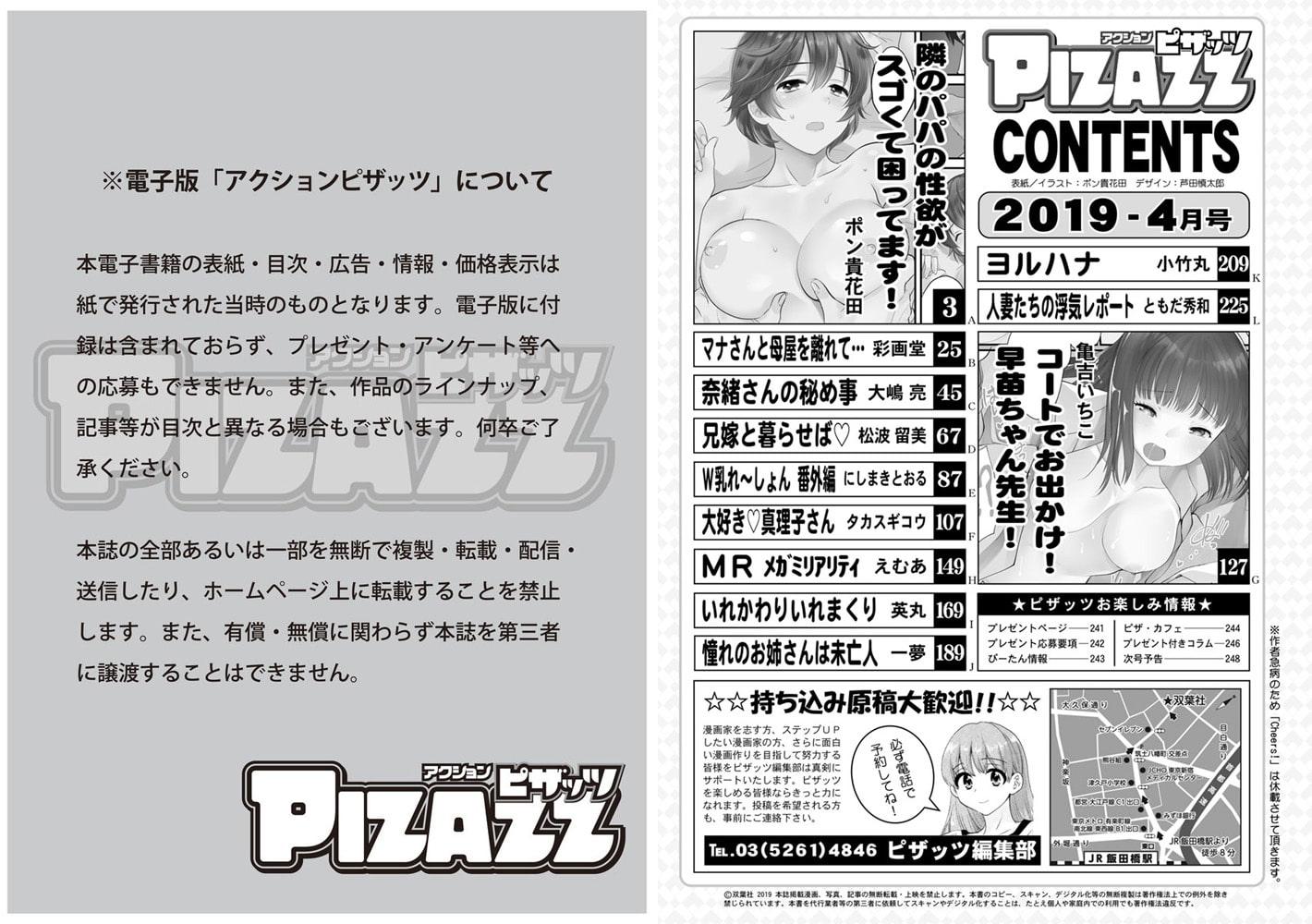 アクションピザッツ2019年4月号[雑誌]